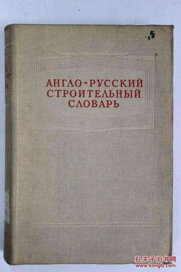 俄文原版 英俄建筑辞典АНГЛО-РУССКИЙ