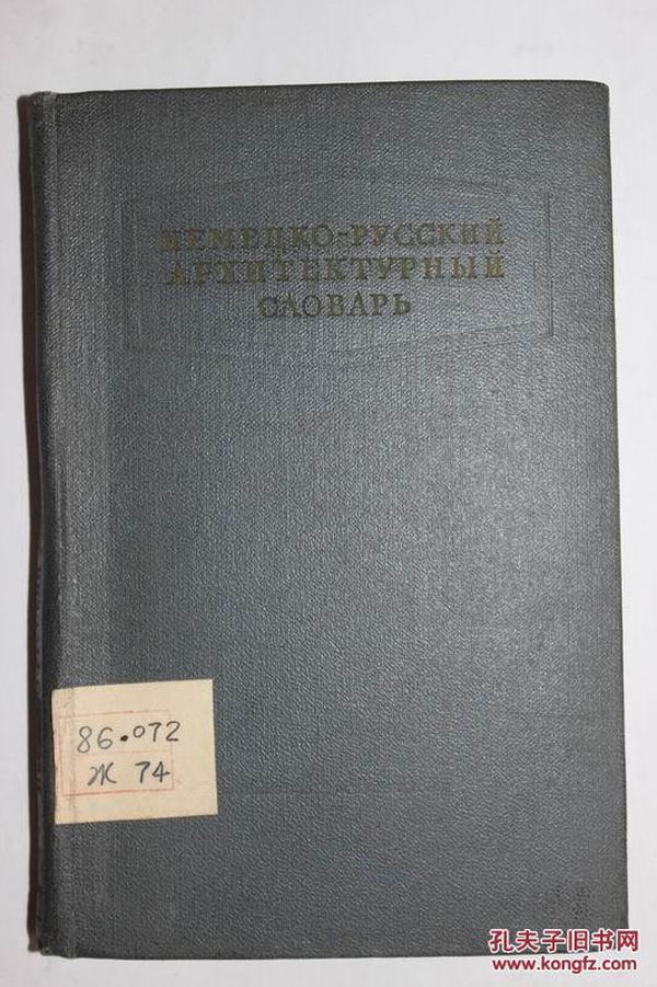 俄文原版 法俄建筑辞典НЕМЕЦКО