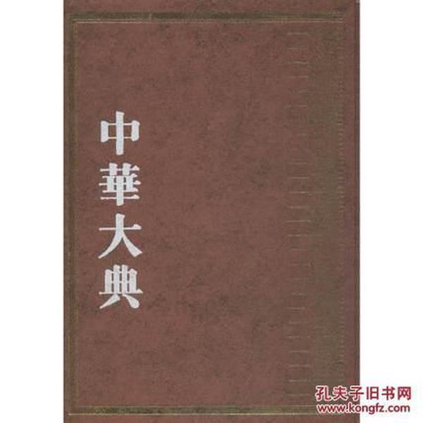 中华大典·工业典·食品工业分典(全二册)