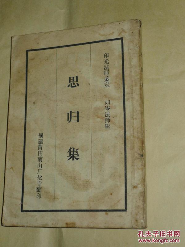 F040. 印光法师鉴定 如岑法师辑《思归集》四卷全一册
