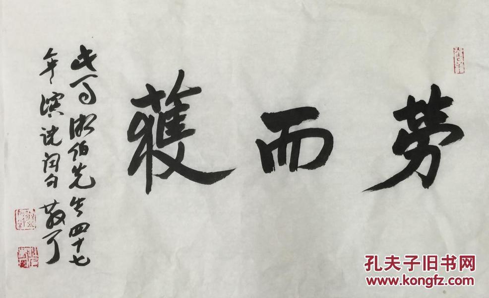 ★【顺丰包邮】【纯手绘】【林散之】书法、纯手绘、四尺三开(46*69cm)9