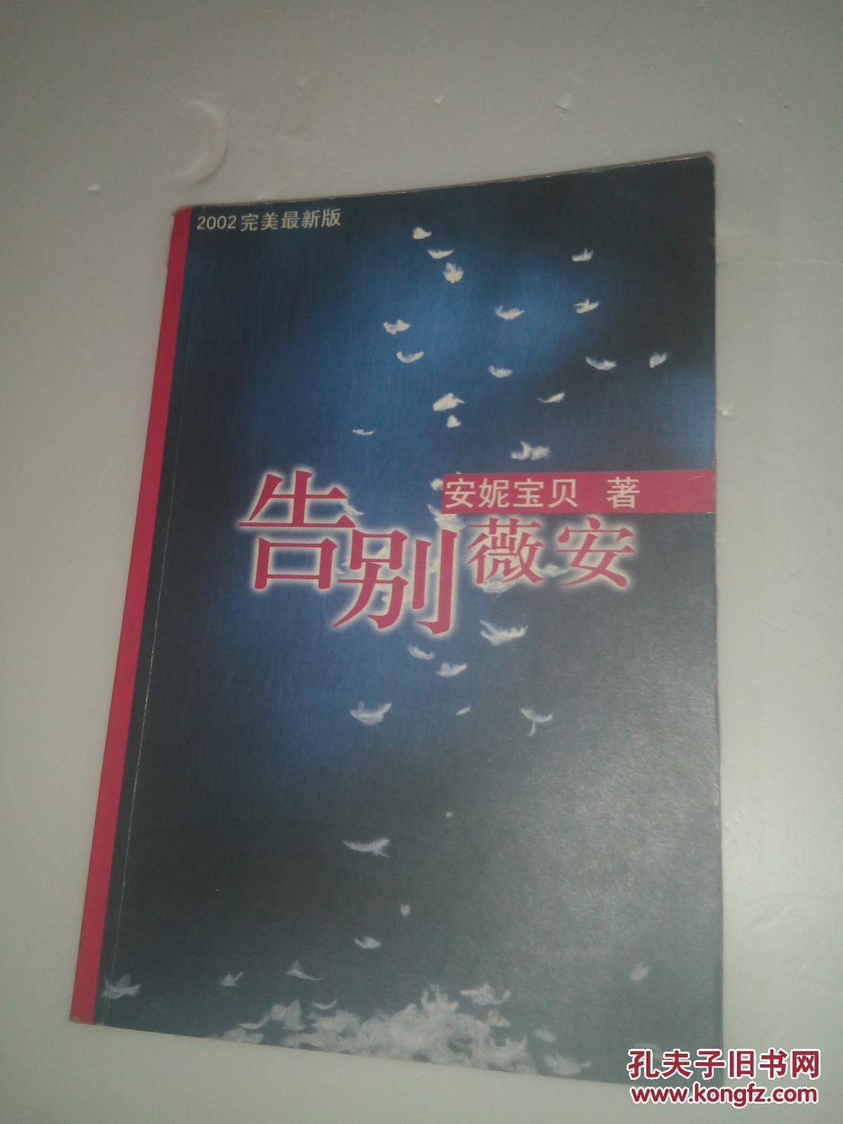 告别薇安(新版2)