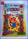 《芝麻开门》少儿科学故事画集  (共12集,有盒) A1