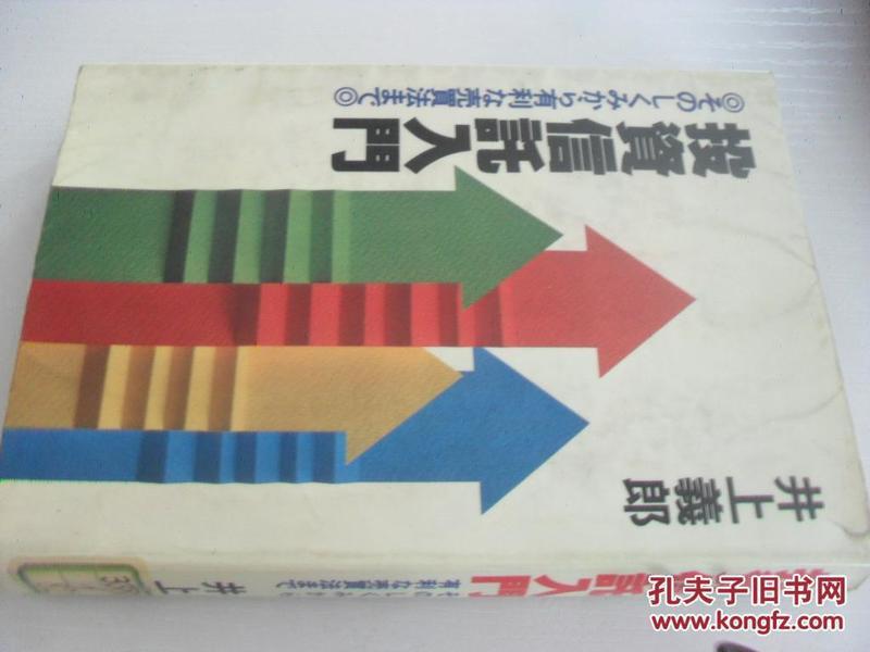 日文原版  投资信讬入门