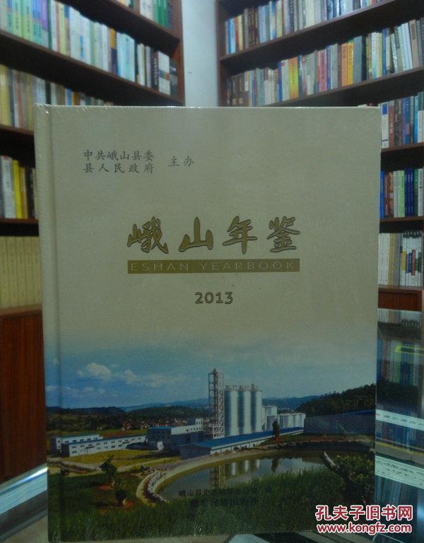 峨山年鉴. 2013. 2013