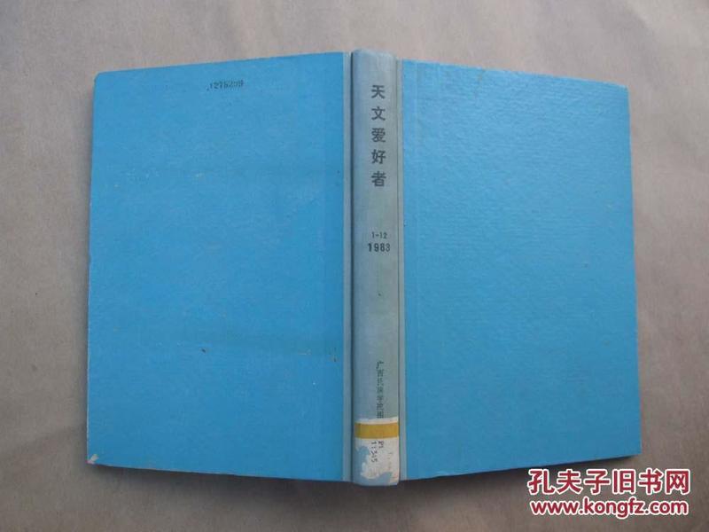 《天文爱好者》1983年 第1—12期 硬精装合订本