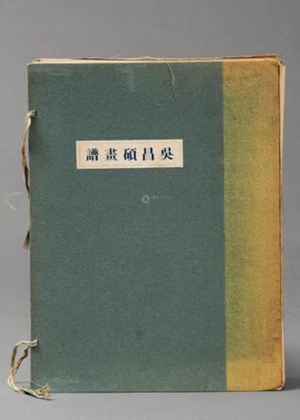 民國珂羅版《吳昌碩畫譜》1冊。