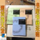 新发展理念研究丛书·绿色发展、协调发展、共享发展  3本合售