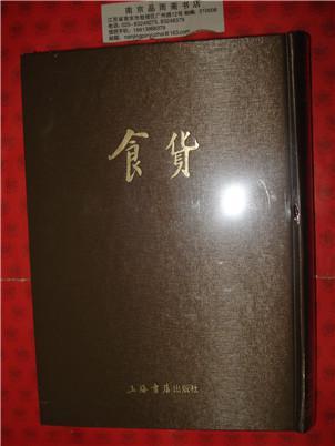 食货(民国期刊集成)(全五册).