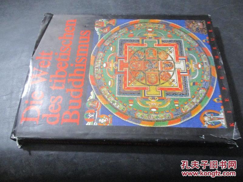 Die Welt des tibetischen Buddhismus 西藏唐卡绘画及雕塑艺术 德文