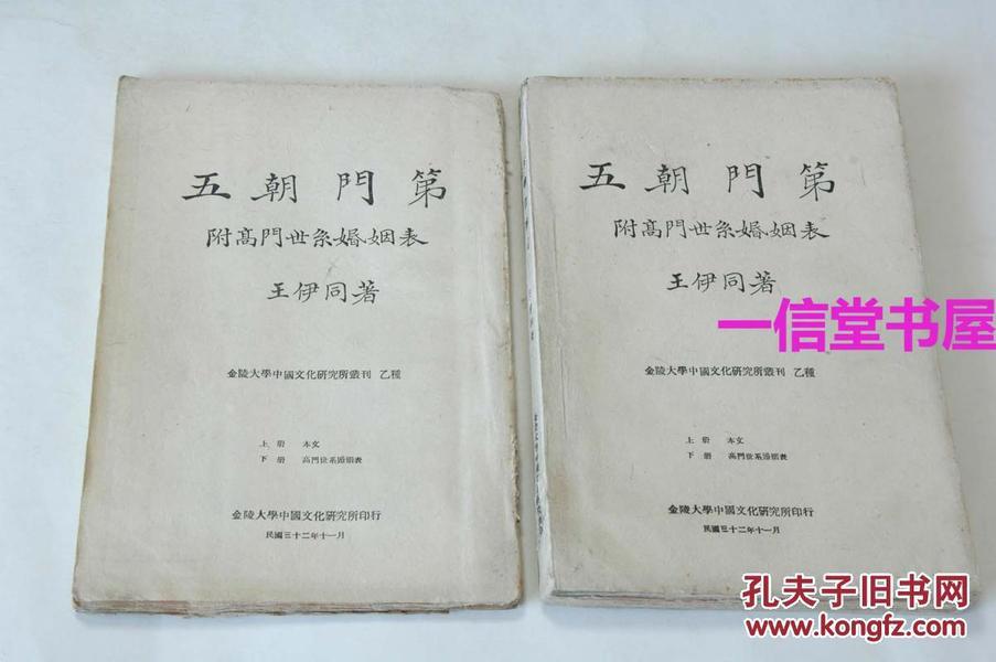 《五朝门第 附高门世系婚姻表》2册全  1943年  金陵大学刊   竹纸毛边