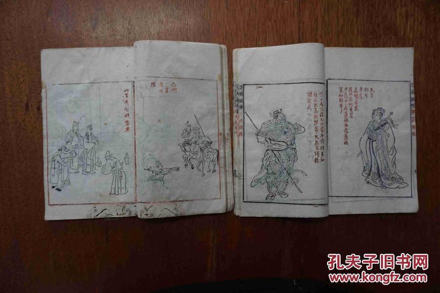 光绪庚寅年《《三国志全图演义》》汝东资善堂刊三色套印彩图19册