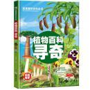 精装绘本--超喜爱的百科全书-植物百科寻奇q