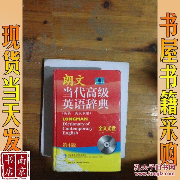 朗文当代高级英语辞典