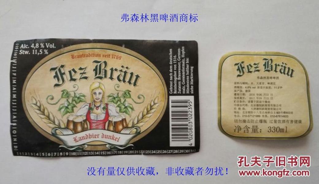 弗森林黑啤酒商标(不带瓶颈标)
