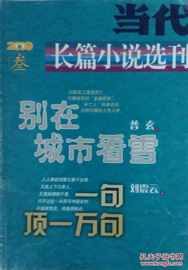 《当代长篇小说选刊》2009年第3期(普玄《别在城市看雪》刘震云茅盾文学奖获奖作品《一句顶一万句》)