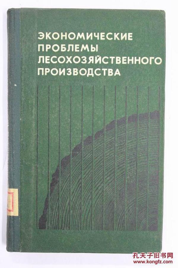 俄文原版 森林生产的经济问题ЭКОНОМИЧЕСКИЕ