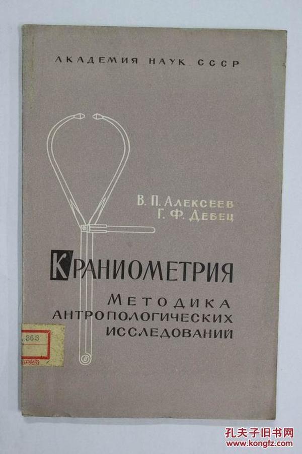 俄文原版 人类学研究方法КРАНИОМЕТРИЯ