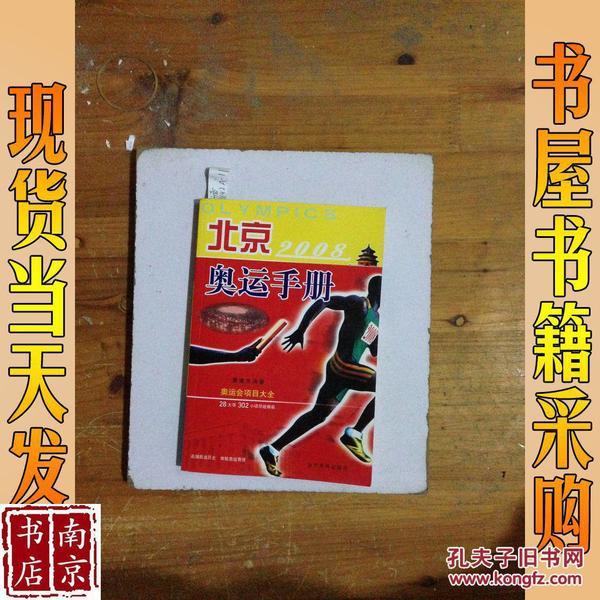 2008北京奥运手册