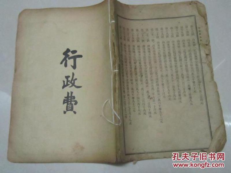 中华民国二十三年山东省地方行政费【残本。少页不全】