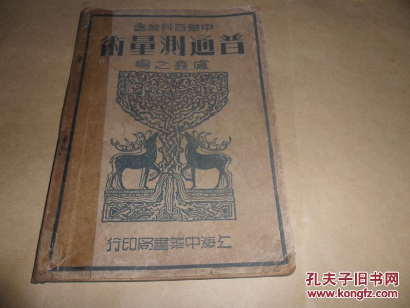普通测量术(中华百科丛书)32开 民国36年出版