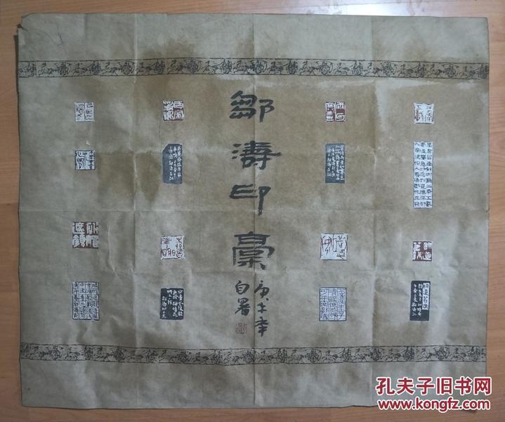 邹涛印稿 (钤印)