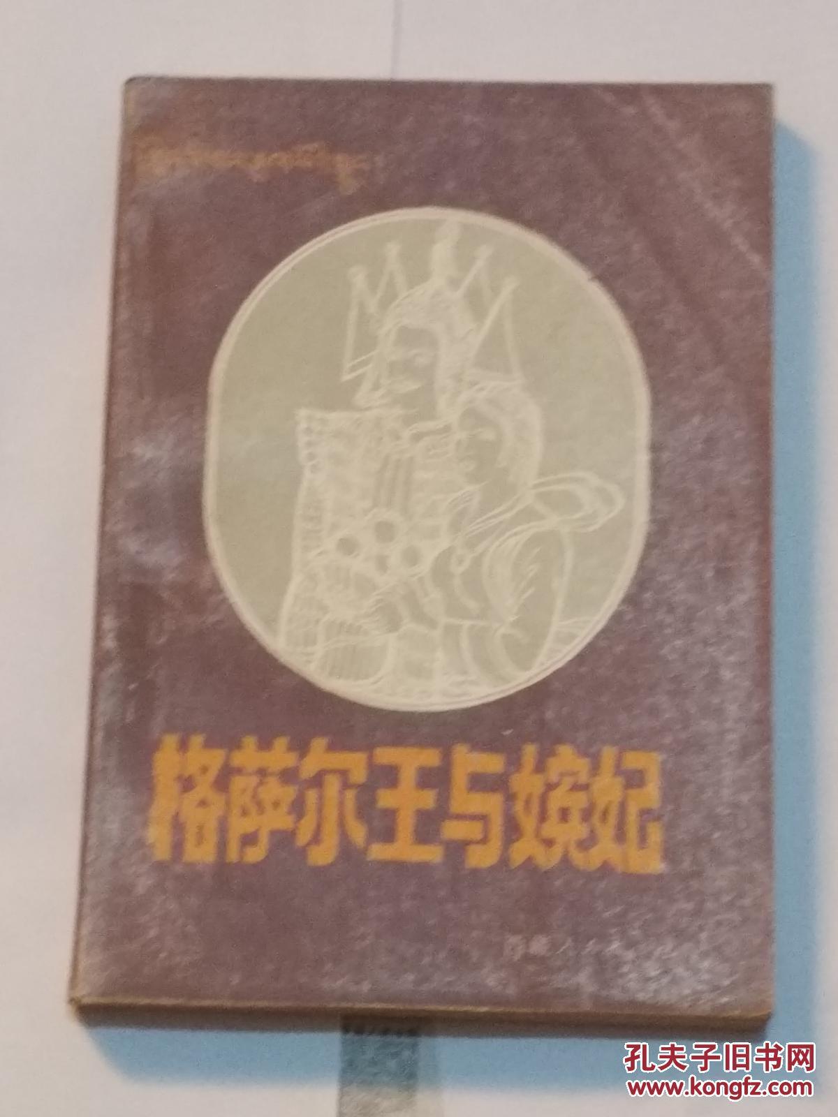 格萨尔王与嫔妃(一版一印,仅1000册)