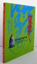 《一意孤行 : 萧世琼书法创作展》 含104幅插图解说 台湾美术馆2016年发行!