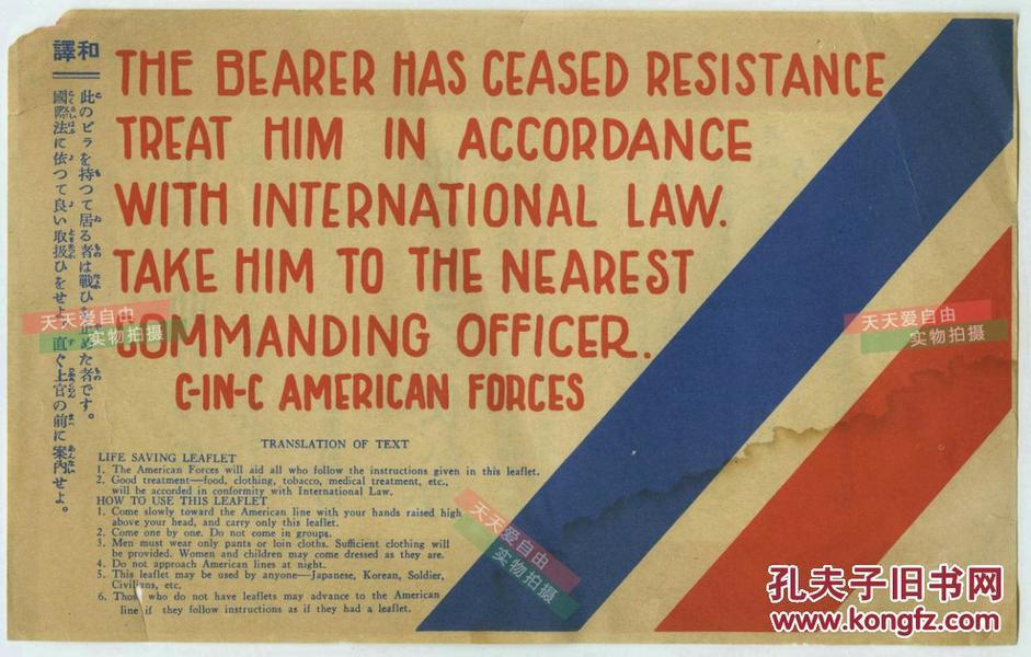 1944---1945年附近美軍散發給日本兵的保命傳單------停止抵抗就人道待遇的軍事傳單一張,珍貴二戰抗戰實物