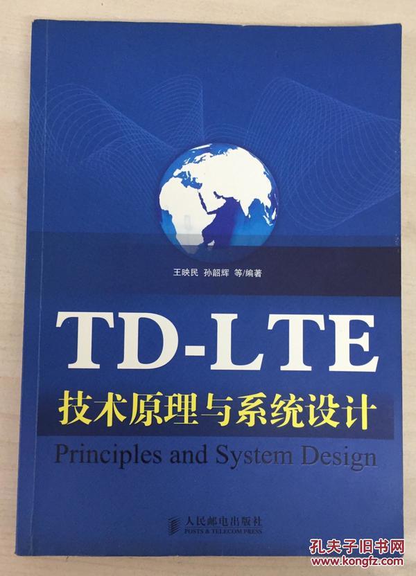 TD-LTE技术原理与系统设计