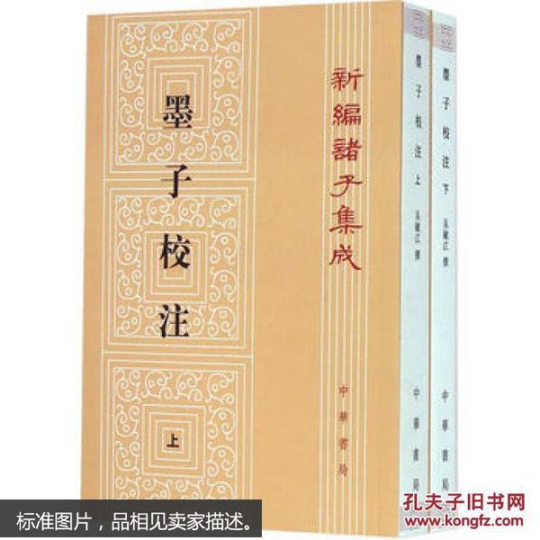 墨子校注(全2册)