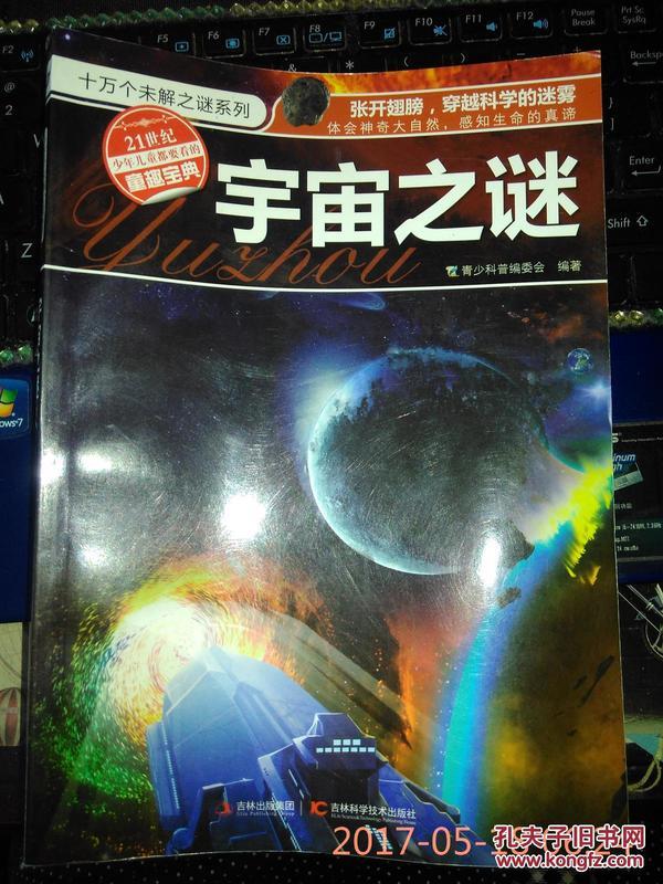十万个未解之谜系列-宇宙之谜