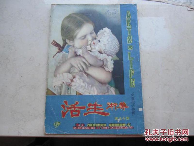 民国二十四年出版 8开本  《 美术生活》  画报 第十九期  儿童生活特辑   有很多图片