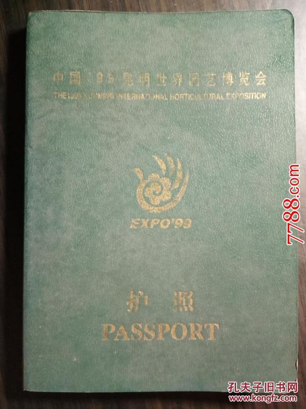 中国99 昆明世界园艺博览会:护照(盖有多国印章60多枚)
