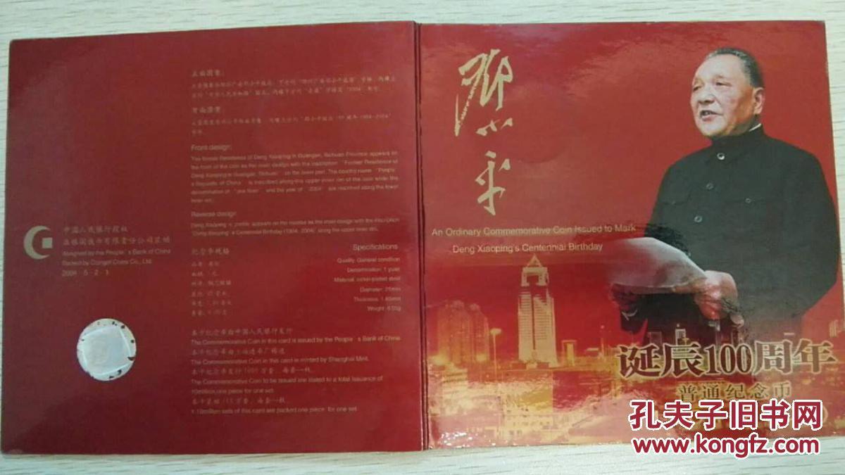 邓小平诞辰100周年 普通纪念币