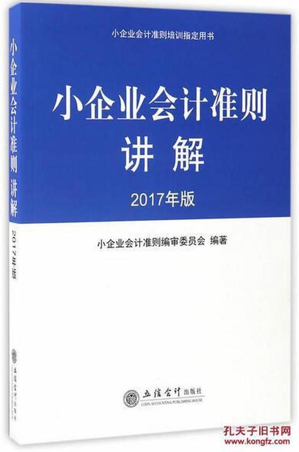 小企业会计准则讲解2017立信会计出版社