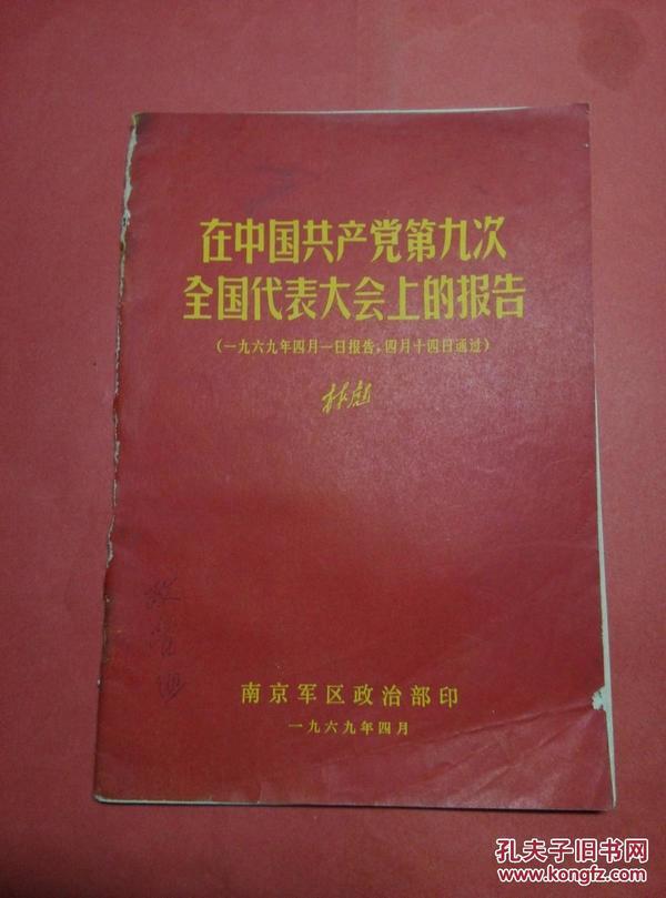 在中国共产党第九次全国代表大会上的讲话