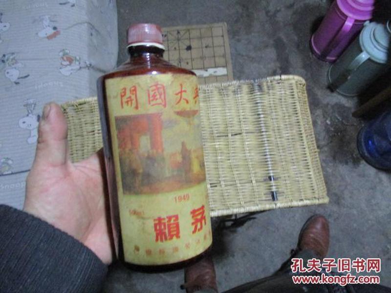 1979年赖茅酒瓶(开国大典)