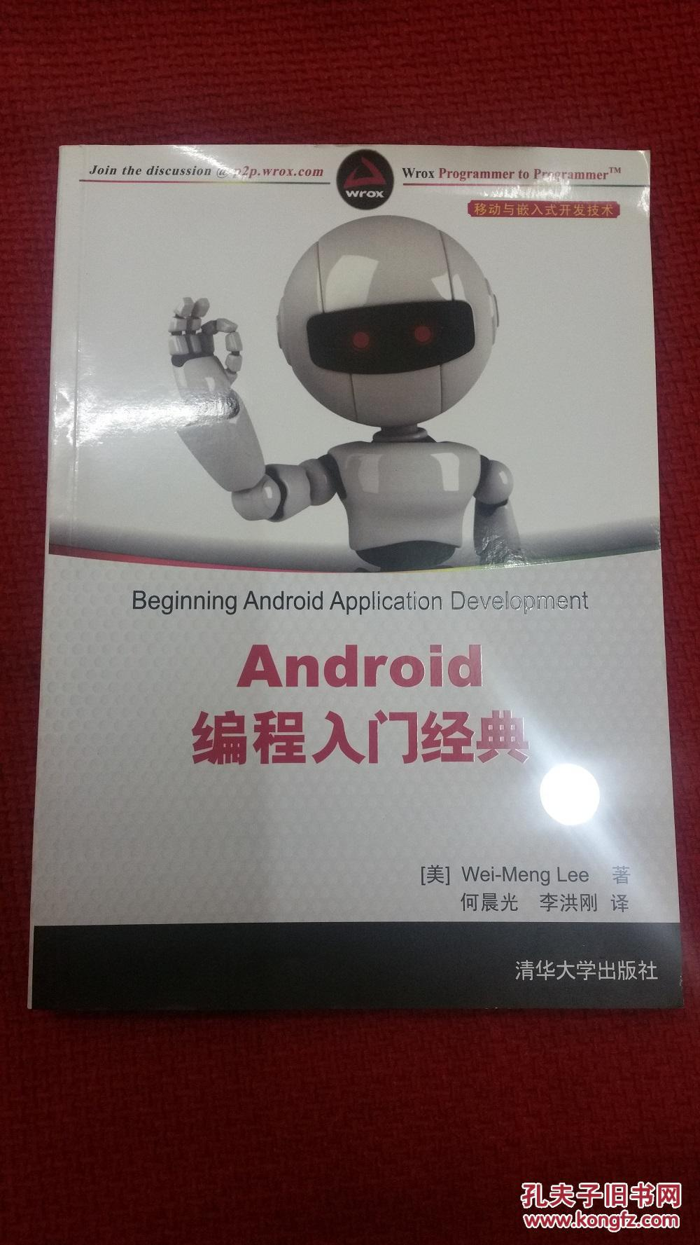 Android编程入门经典  移动与嵌入式开发技术