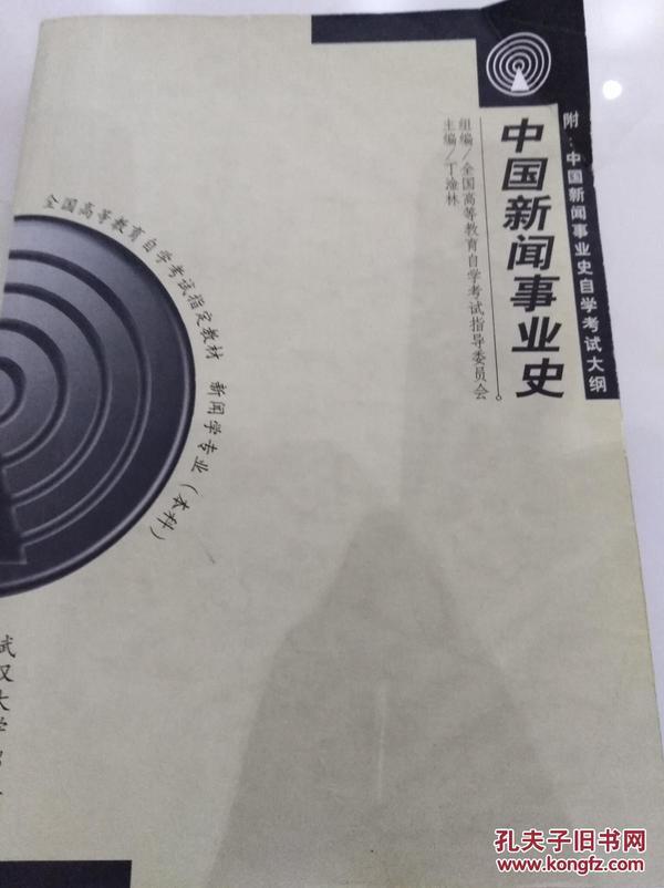 中国新闻事业史(附中国新闻事业史自学考试大纲):全国高等教育自学考试指定教材