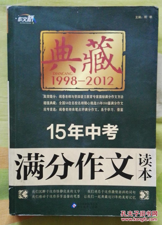 典藏15年中考满分作文读本 500页原价45元