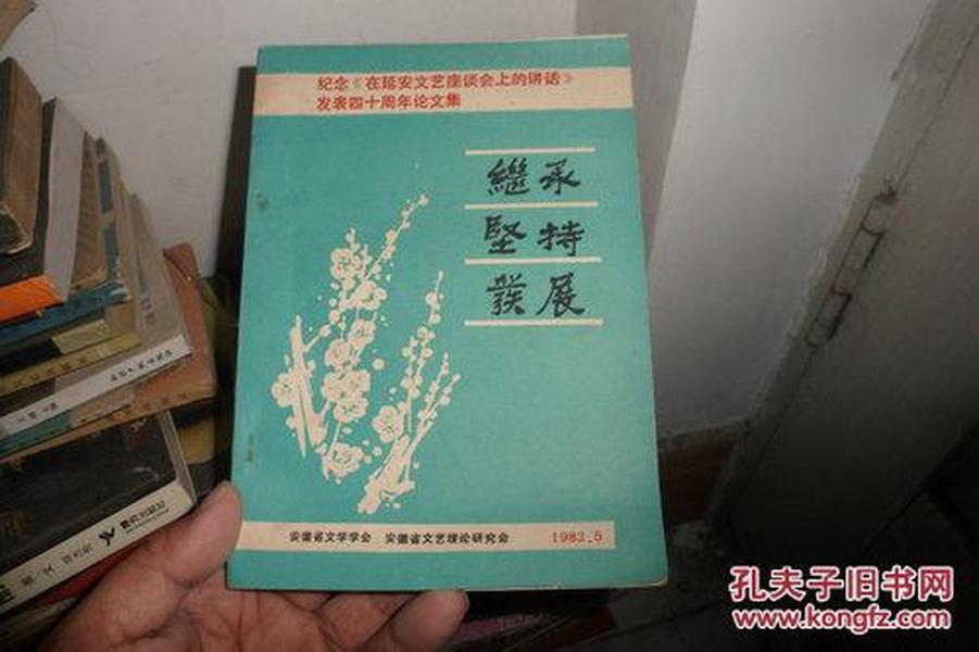 纪念在延安文艺座谈会上的讲话发表四十周年论文集
