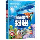 精装绘本--超喜爱的百科全书-海底世界揭秘 正版q
