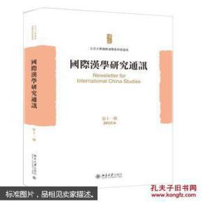 国际汉学研究通讯(第十一期)