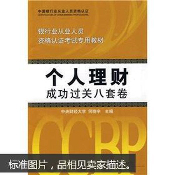 银行业从业人员资格认证考试专用教材:个人理财成功过关8套卷