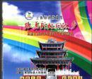 土族原创歌曲集  跟着彩虹回故乡