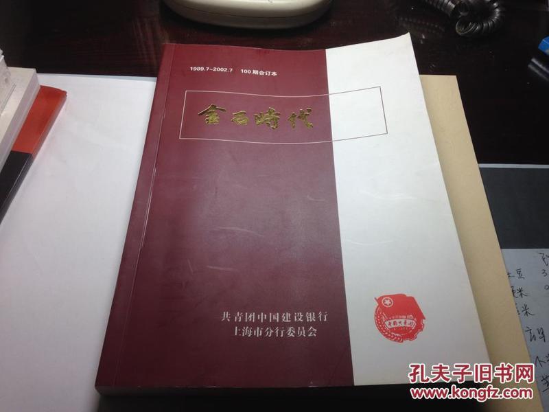 金石时代    100期合订本    建设 银行  上海市分行团委     稀见    缩 印本     保证   正版  稀  见