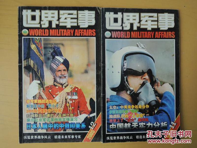 世界军事2005年11、12两本