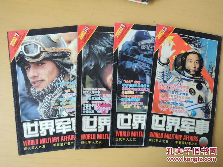 世界军事2003年7、10、11、12四本