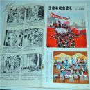 连环画报(1974年5月号总第8期)